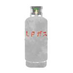 LPガスの画像