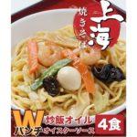 上海生麺焼きそば4食