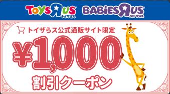 ベビザらスだけでなくトイザらスでも使える1000円オフクーポン画像