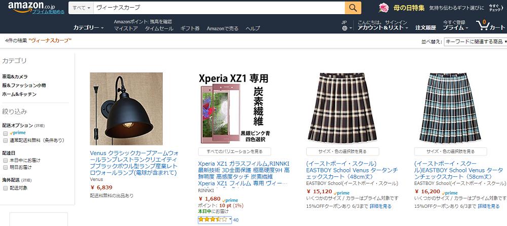 ヴィーナスカーブのamazonで販売していないことを示す画像