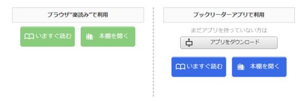 イーブックジャパンで購入した本の読み方を示す画像