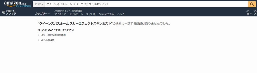 amazonでもスリーエフェクトスキンミストの取扱いはある??