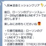 LINE Pay × 欅坂46 10円ピンポン第2弾