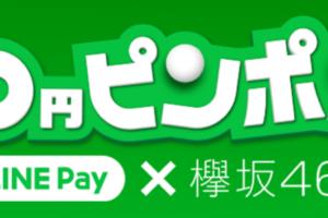 LINE Pay × 欅坂の10円ピンポンキャンペーン画像