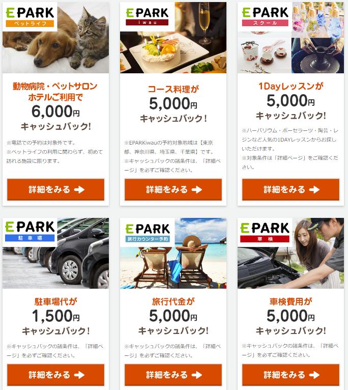 EPARK第1弾キャンペーン2