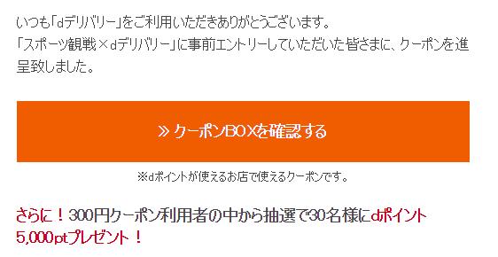 dデリバリーの300円オフクーポン画面画像