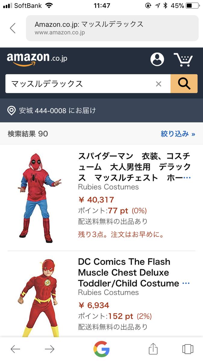 amazonでのマッスルデラックスの販売状況!