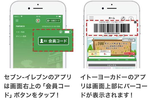バーコードを表示する手順の画像