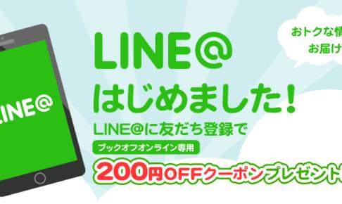ブックオフオンラインのLINEキャンペーン画像