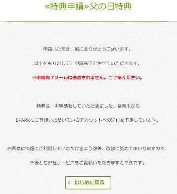 EPARKキャッシュバック申請の画像