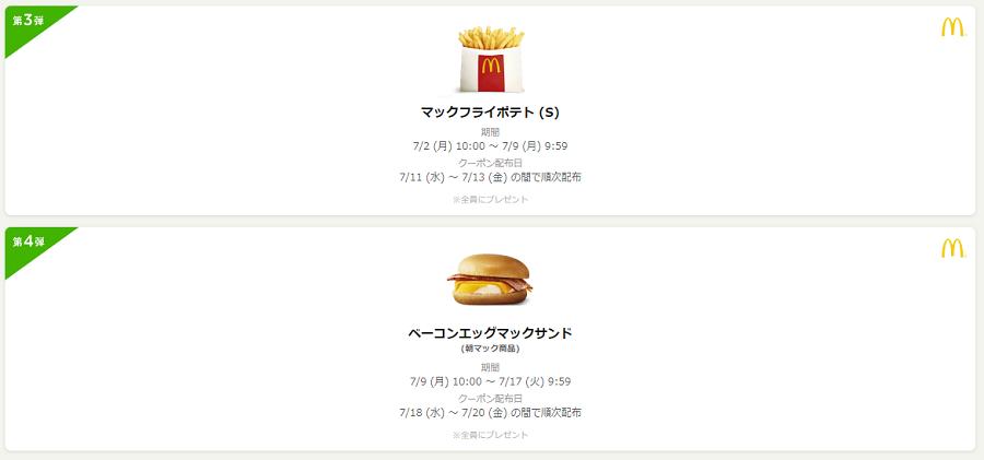 10円ピンポンの第3弾・第4弾の告知画像