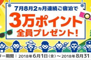 dポイント3万円分をゲットできる7・8月キャンペーンの告知画像