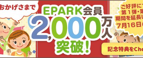 EPARK会員2000万人突破記念キャンペーンの告知画像