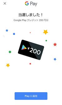 グーグルペイの抽選で200円が当たった画像