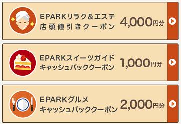 EPARKの3種類のクーポンの画像