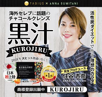 KUROJIRUと住谷杏奈の画像