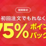 LINEデリマ75%オフキャンペーンの画像