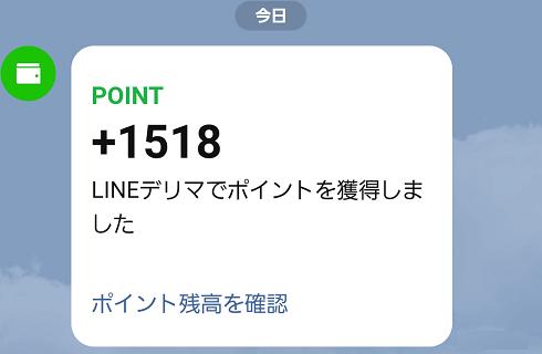 LINEポイント1518ptゲットの画像