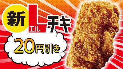 新Lチキの20円引きクーポン画像