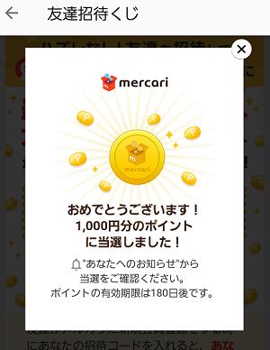 メルカリ1000円分ポイント当選時の画像
