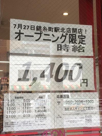 まいばすけっと錦糸町駅北店の求人票の画像