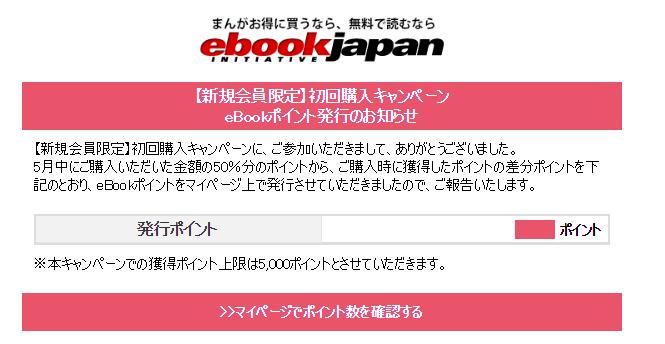 イーブックジャパンから届いたメール