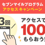 セブンマイルプログラムアクセスキャンペーンの画像