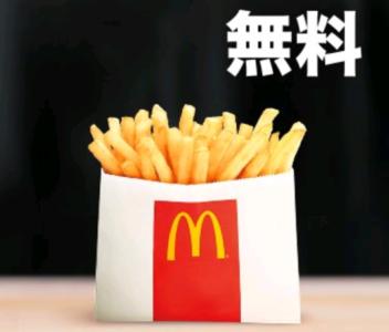 マクドナルドのポテトSサイズの画像