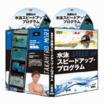 水泳スピードアップ・プログラム