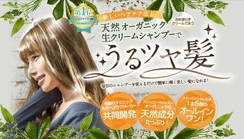 住谷杏奈と彼女がプロデュースしたクリームシャンプーの画像