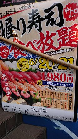 大庄水産船堀店 寿司食べ放題 イベントポップ画像