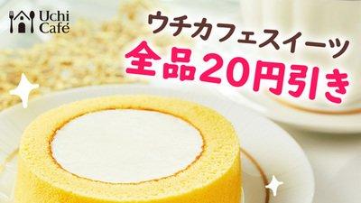 ローソングリーンスムージー 外れて20円引きクーポンだった場合に表示される画像