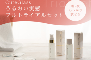 Cute Glassうるおい実感フルトライアルセットの画像