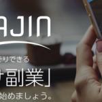 ワラジンLINE副業