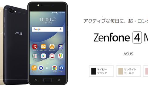 ZenFone 4 MaxプレSALE告知画像