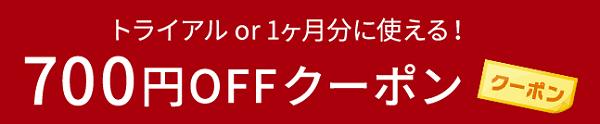 ウェーブワンデーUVシリーズの購入時に使える700円オフクーポン無料ゲットページへ