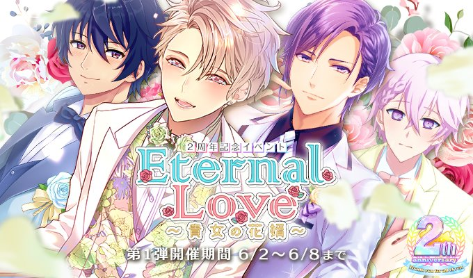 Eternal Love~貴女の花婿~の画像