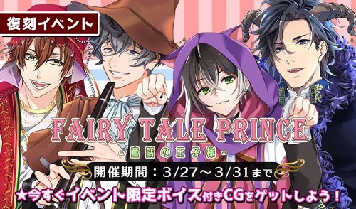 FAIRY TALE PRINCE 童話の王子様の画像