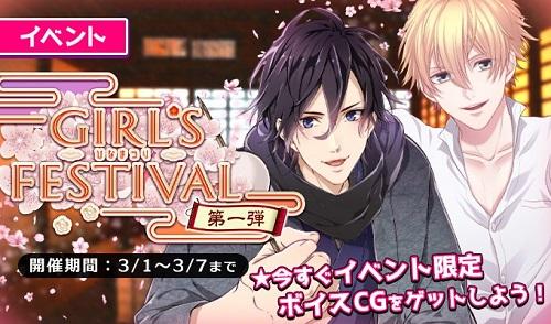 Girl's festival第一弾の画像