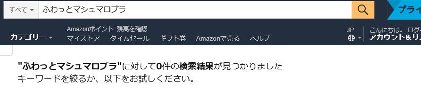 amazonでのふわっとマシュマロブラの取扱いはある??
