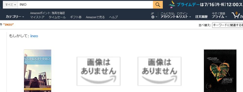 amazonでのINIOの取扱いはあるの?
