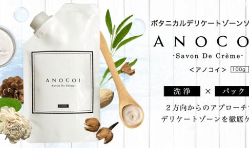 アノコイの画像
