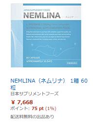 amazonでもネムリナの取扱いを確認できました!
