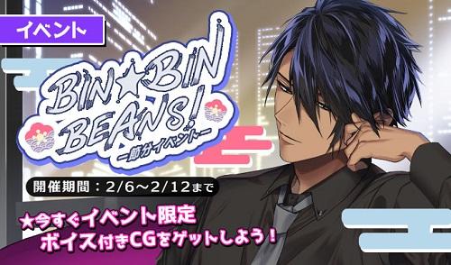 BIN☆BIN☆BEANSイベント画像