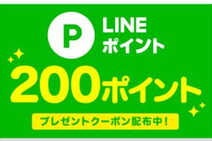 ブックオフのLINEポイント200ポイントプレゼントキャンペーンの告知画像