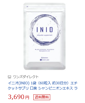 楽天市場でのINIOの取扱いも調査!