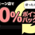dデリバリー対象店舗のデリバリー注文で50%ポイントバックキャンペーンの告知画像