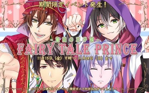 Fairy Tale Prince 第二弾の画像