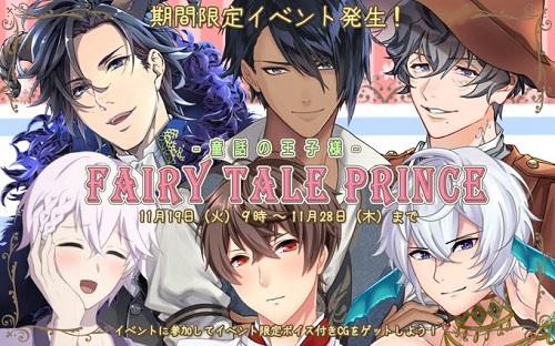 Fairy Tale Prince 第三弾の画像
