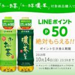 お~いお茶を買うだけでLINEポイント50ポイントが貰えるキャンペーン告知画像